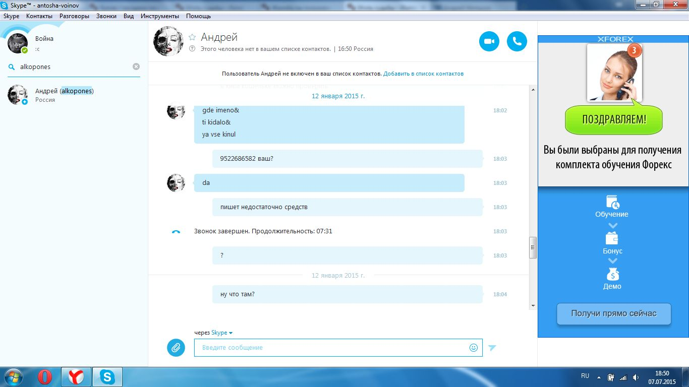 """Quot;Скайп """" в Контакте: как установить и настроить m 92"""