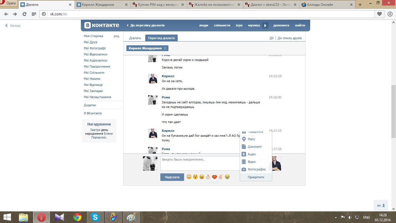 Как сделать ссылку на страницу в Контакте, способы ее узнать и скинуть 22